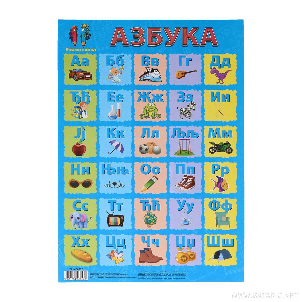 Učimo slova (Azbuka) A4