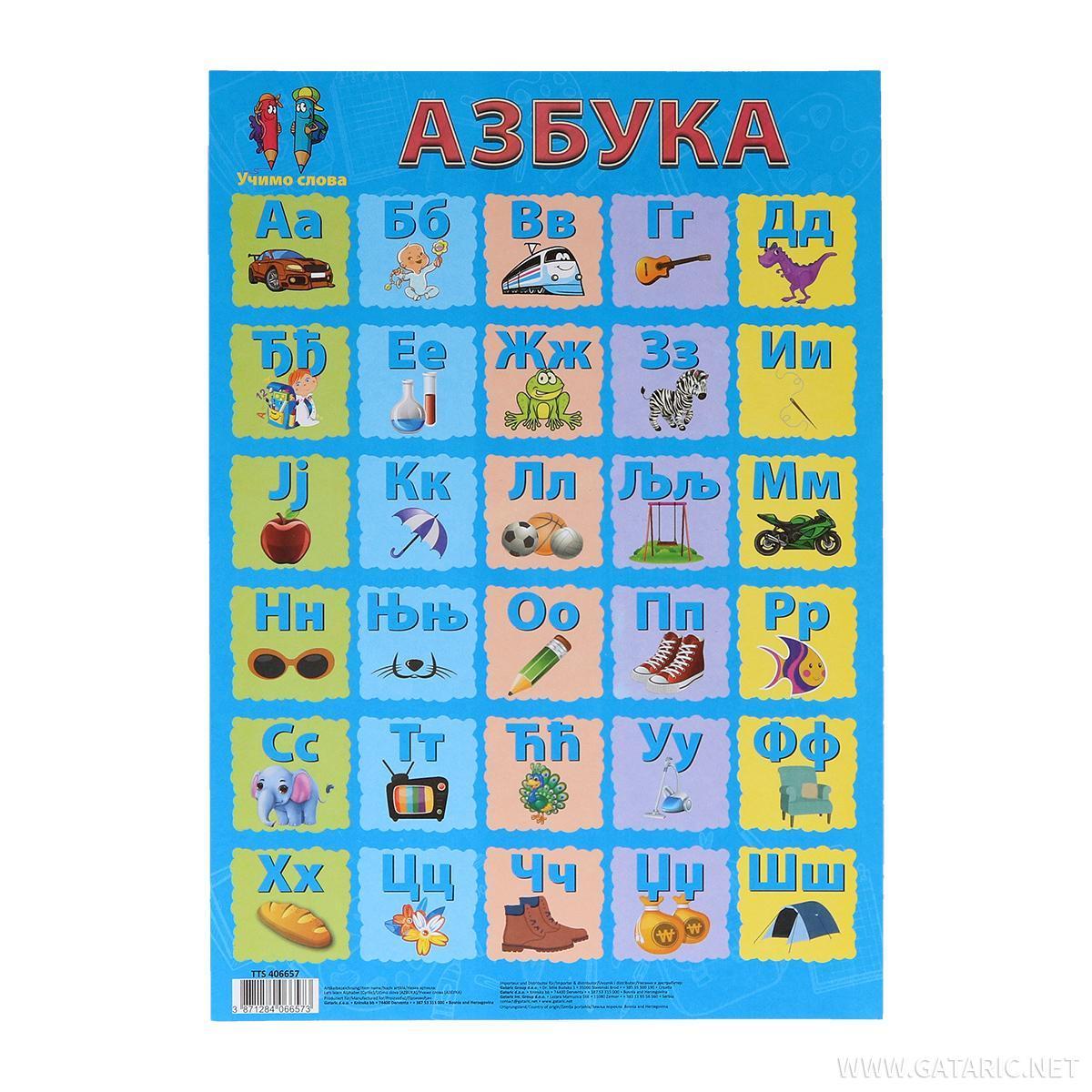 Učimo slova (Azbuka) 46x67cm